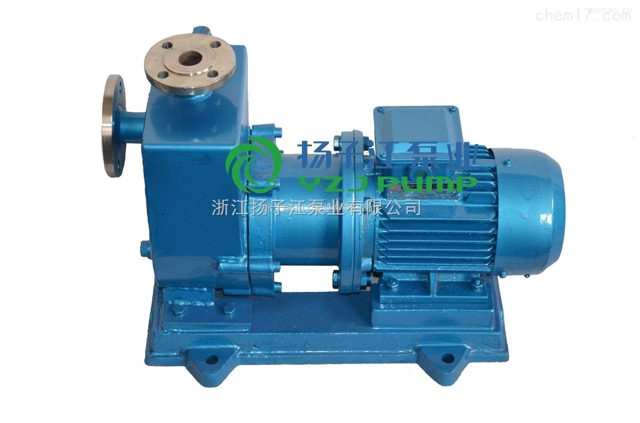 ZCQ25-20-115磁力防爆耐腐蚀自吸泵 不锈钢自吸泵 高扬程 离心泵