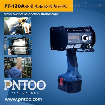 PT-L120A铝箔厂配套LED频闪仪PT-L120A