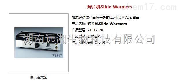 烤片机Slide Warmers 烘片仪 玻片加热器 EMS烤片机MH6616