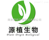 33171-05-0双去甲氧基姜黄素对照品Bisdemethoxycurcumin南京源植生物