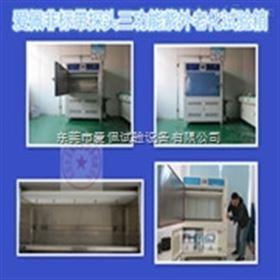 AP-UV紫外线老化试验测试观察箱