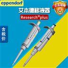 Eppendorf艾本德手动单道可调移液器1-10ml 北京总代理
