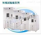 BPHS-120BBPHS-120B 高低温湿热试验箱