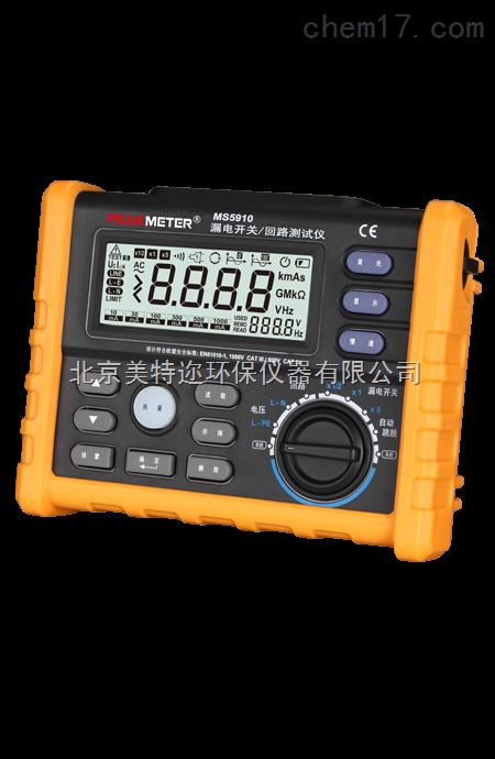 MS5910漏电开关测试仪厂家