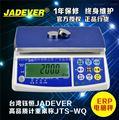 蓝牙电子秤WIFI蓝牙无线传输计重电子秤  JTS-WQ WIFI无线传输数据到电脑