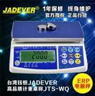 WIFI蓝牙无线传输计重电子秤  JTS-WQ WIFI无线传输数据到电脑