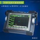 美国GEUSM36超声波探伤仪