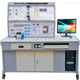 YUYX-01PLC可編程控制器實訓設備