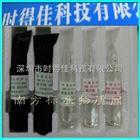 GSB07-1373-2001硫化物标样,环保所水质硫化物标准样品,硫化物质控样,标样所盲样考核样