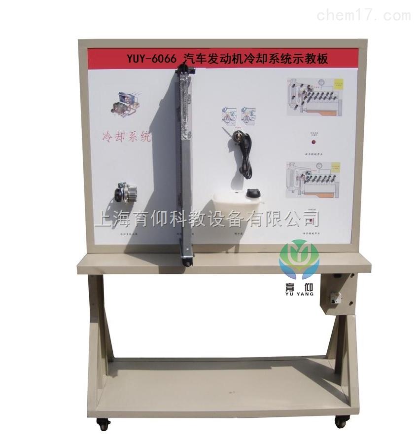 yuy-6066汽车发动机冷却系统示教板