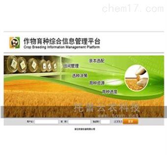 TPZY-CV2.0種質資源庫管理系統軟件價格_種子標準樣品庫管理軟件價格多少錢