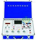 YUY-PVT002A硅光电池光伏特性综合实验箱