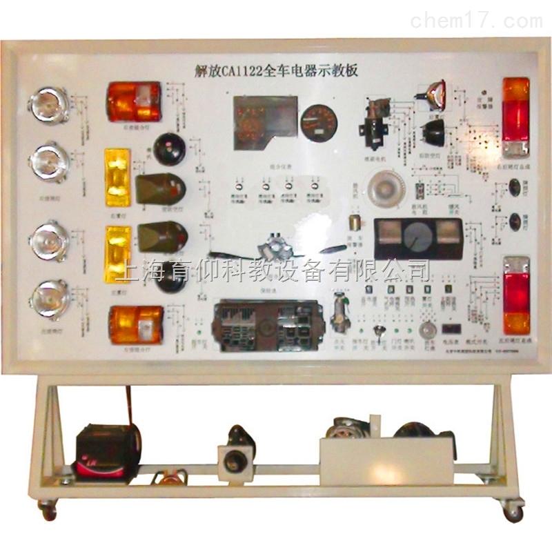 其它 上海育仰科教设备有限公司 汽车电路实训设备 > yuy-dq04解放ca