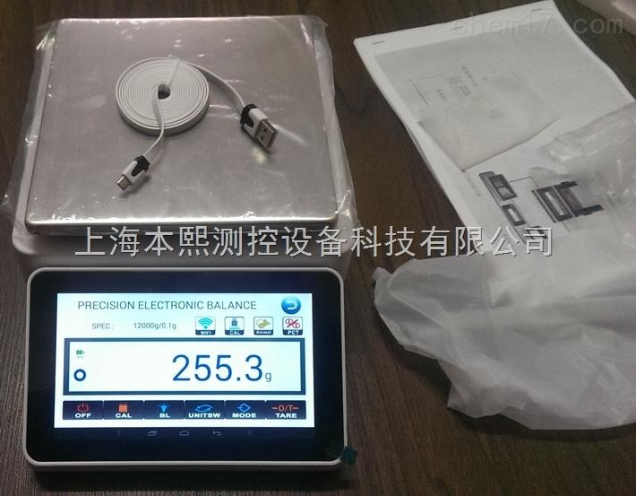 220g/0.001g安卓操作系统本安防爆天平