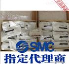 日本SMC电磁阀一级代理
