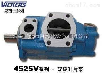VICKERS威格士叶片泵4525V叶片泵总代直销特价