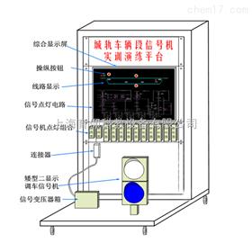 YUY-GJ27車輛段信號機設備實訓演練平臺|城市軌道交通實訓設備
