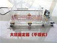 大鼠固定器  大鼠 实验室尾部静脉注射固定器