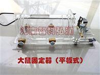 zk-gd1大鼠固定器  大鼠 实验室尾部静脉注射固定器