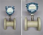KH-LWGY系列PVC塑料涡轮流量计