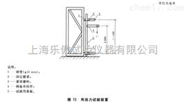 JG/T 169-2016建筑隔墙板吊挂力试验装置