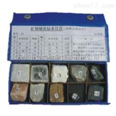 石材硬度計,礦物硬度計,大理石硬度計