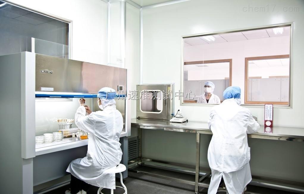 皮革富马酸二甲酯检测报告