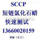 SCCP短链氯化石蜡 检测