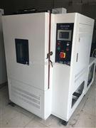 -30度高低温试验箱 HHGD31