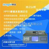 HP-MXD-03厂家直销 塑料薄膜摩擦系数测定仪 微机控制摩擦系数测试仪