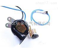 24V/12V廠用二類電喇叭