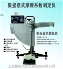 数显摆式仪/优越摆式摩擦系数测定仪