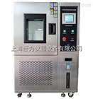 JW-2007小型恒温恒湿试验箱