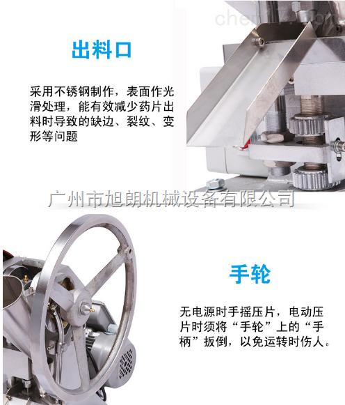 小型单冲压片机中药粉末颗粒打片机化工粉料压片机供应