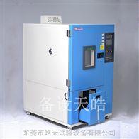 225L/408L海量販可程式恒溫恒濕實驗箱