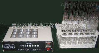LB-901A河北地区COD恒温加热器(COD消解仪)LB-901A