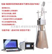 触摸屏建材不燃性试验炉-自动成套控制系统