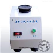 WH-1漩涡混合器