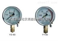 YO-100氧氣壓力表0-0.25MPA