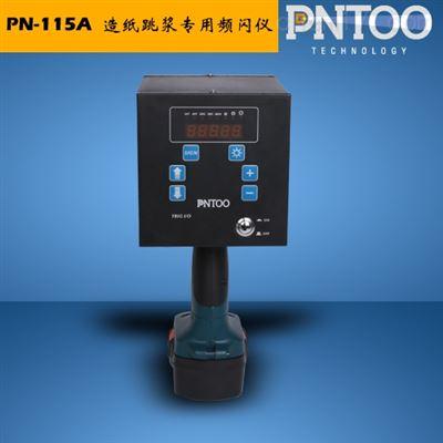 杭州品拓PN-115A造纸跳浆检测专用新能源频闪仪