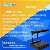 HP-ZF01三用紫外線分析儀/紫外線分析燈/臺式紫外線分析儀生產廠家