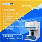 HP-BD48B济南厂家全自动数显白度测定仪 白度色度测定仪 白度仪