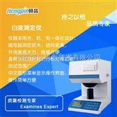 HP-BD48B濟南廠家全自動數顯白度測定儀 白度色度測定儀 白度儀