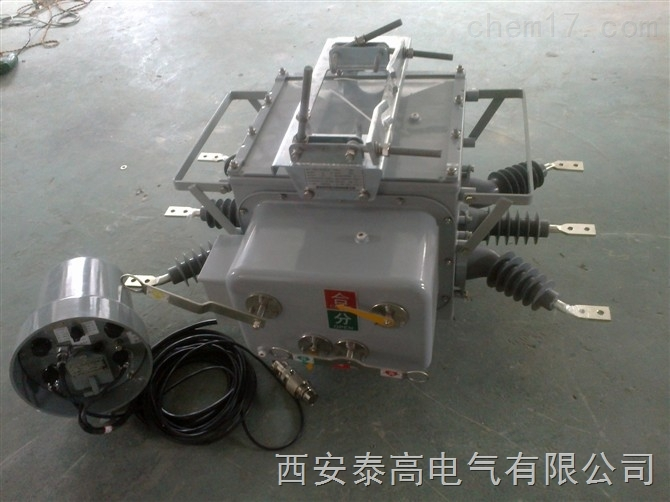 厂家报价zw20-12F户外柱上看门狗智能高压断路器