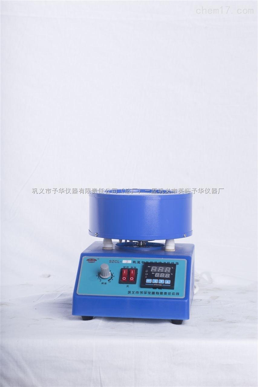 SZCL-2智能控温磁力搅拌器(巩义予华厂家直销)