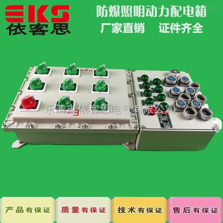 防爆电磁启动器/防爆磁力启动器/防爆磁力控制箱16A
