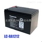 松下蓄电池LC-RA1212