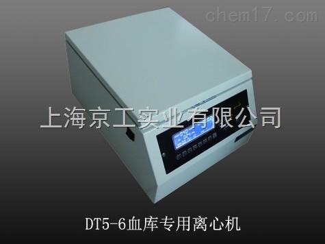 血库离心机DT5-6