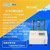 HP-YSY3000紙板電子壓縮試驗機 邊壓儀 環壓儀廠家直銷