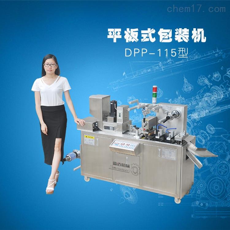广东液体铝塑泡罩包装机